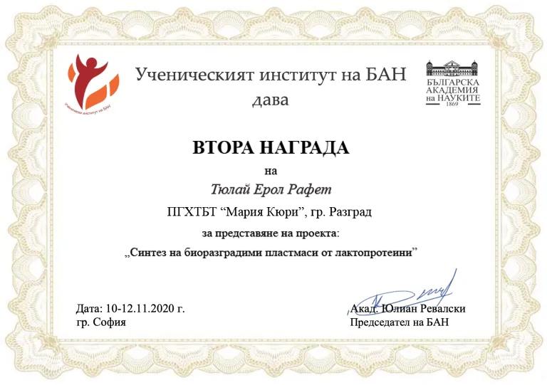 Тюляй_награда