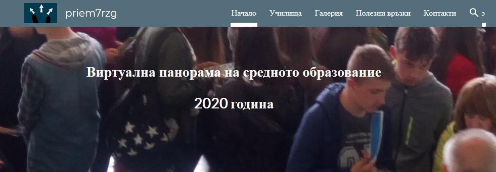 VirtualnaPanorama-RUO
